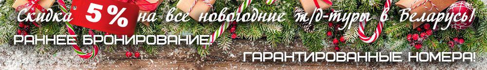 Новогодние и рождественские туры в Белоруссию 2018: отдых на Новый год в Минске
