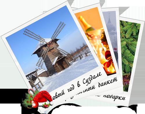 Новогодние туры в Суздаль