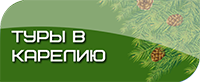 Туры по России: Карелия