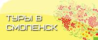 Туры по России: Смоленск