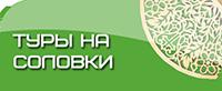 Туры по России: Соловки