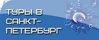 Туры по России: Санкт-Петербург
