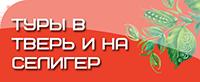 Туры по России: Тверь и Селигер