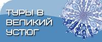 Туры по России: Великий Устюг