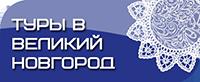 Туры по России: Великий Новгород
