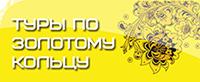 Туры по России: Золотое Кольцо