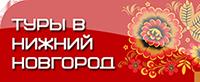 Туры по России: Нижний Новгород