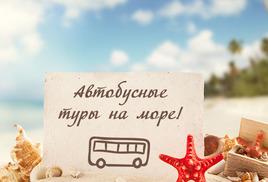 На юг автобусом из Москвы