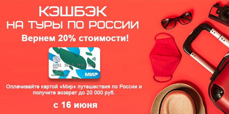 клуб путешествий официальный сайт москва